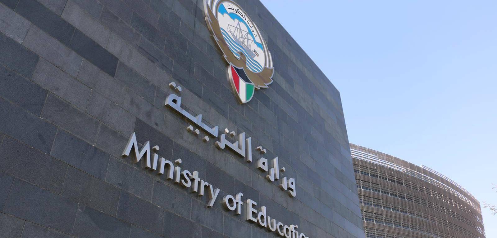 Kuwait Teachers' Association wants academics to resume