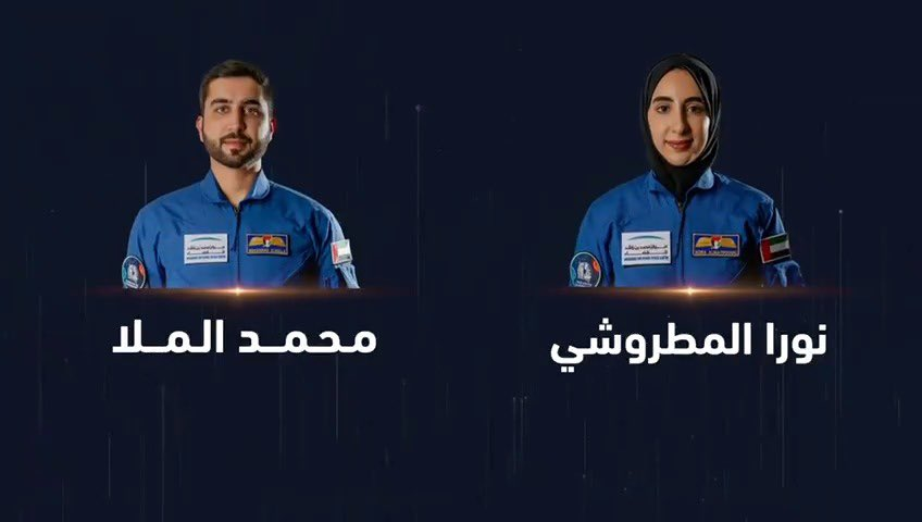 UAE selects Arab woman for NASA's astronaut training